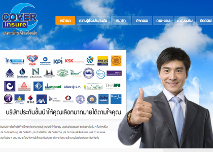 เว็บ www.coverinsureth.com
